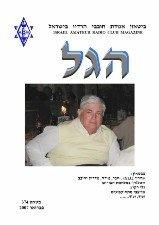 Журнал Hagal № 2, 2007