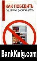 Книга Как победить пищевую зависимость (Настольная книжка толстушки)