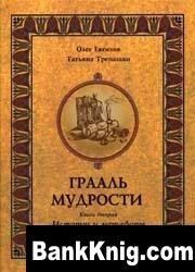 Книга Грааль мудрости