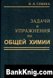 Книга Задачи и упражнения по общей химии