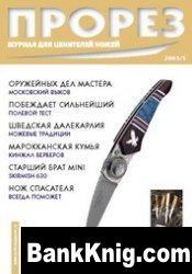 Журнал Прорез №05 2005