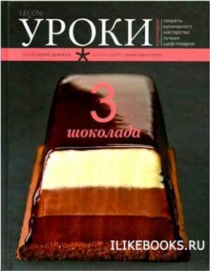 Книга Серво Себастьен - 3 шоколада
