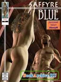 Журнал Саффайри Блю 3. SAFFYRE BLUE 3