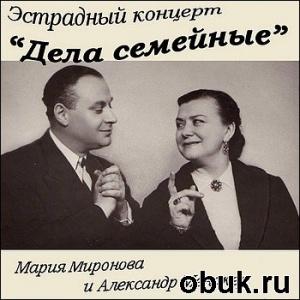 Аудиокнига Мария Миронова и   Александр Менакер - Дела семейные. Эстрадный концерт (Аудиоспектакль)