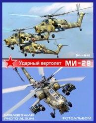 Книга Ударный вертолет - Ми-28 (Mi-28)