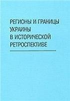 Регионы и границы Украины в исторической ретроспективе