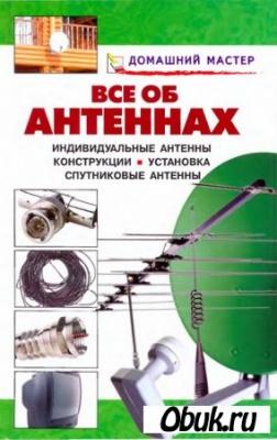 Книга Всё об антеннах: справочник
