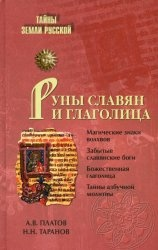 Книга Руны славян и глаголица