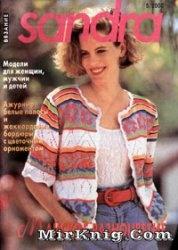 Журнал Sandra № 5 2000