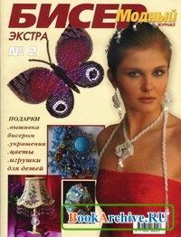 Журнал Модный журнал. Бисер №2 Экстра