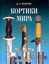 Книга Кортики мира