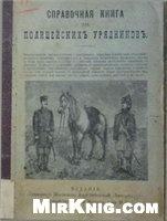 Книга Справочная книга для полицейскихъ урядниковъ
