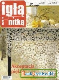 Журнал igla i nitka №11-12 2008
