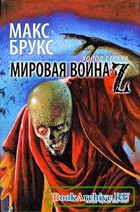 Книга Мировая война Z