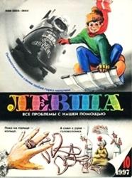 Левша №10 1997