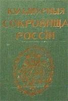 Книга Культурные сокровища России: Великий Новгород (1914)