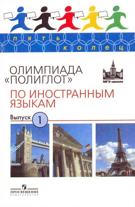 Книга Английский, немецкий, французский язык