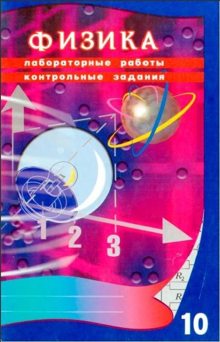 Книга Физика 10 класс Лабораторные работы Контрольные задания