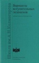 Книга Варианты вступительных экзаменов в Школу имени А.Н.Колмогорова
