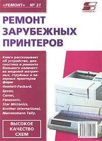 Книга Ремонт зарубежных принтеров