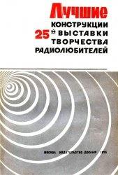 Книга Лучшие конструкции 25-й выставки творчества радиолюбителей