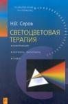 Книга Светоцветовая терапия. Смысл и значение цвета: информация – цвет – интеллект
