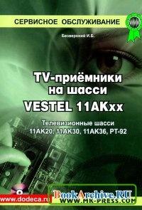 Книга Телевизионные приемники на основе шасси 11АК20, 11АК30, 11АК36, РТ-92
