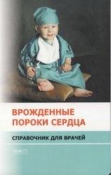 Книга Врожденные пороки сердца: справочник для врачей