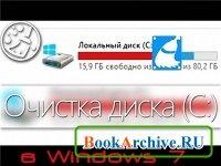 Книга Освобождаем диск С в Windows 7