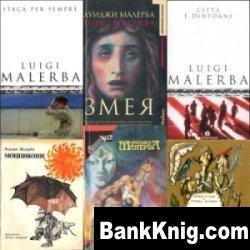 Книга Сборник книг Луиджи Малерба