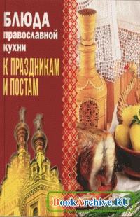 Книга Блюда православной кухни к праздникам и постам