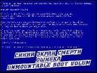 Синий экран смерти ошибка UNMOUNTABLE_BOOT_VOLUME