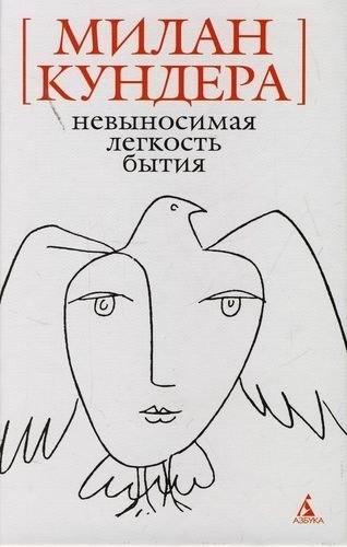 Книга Милан Кундера Невыносимая легкость бытия
