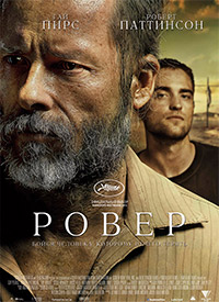 Ровер / The Rover (2014/BD-Remux/BDRip/HDRip)
