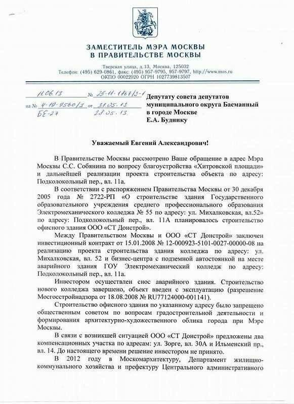 Ответ от М. Хуснулина по Хитровской площади