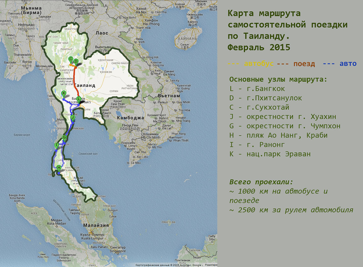 5. Карта маршрута поездки по Таиланду за рулем арендованной машины и на общественном транспорте в феврале 2015 года