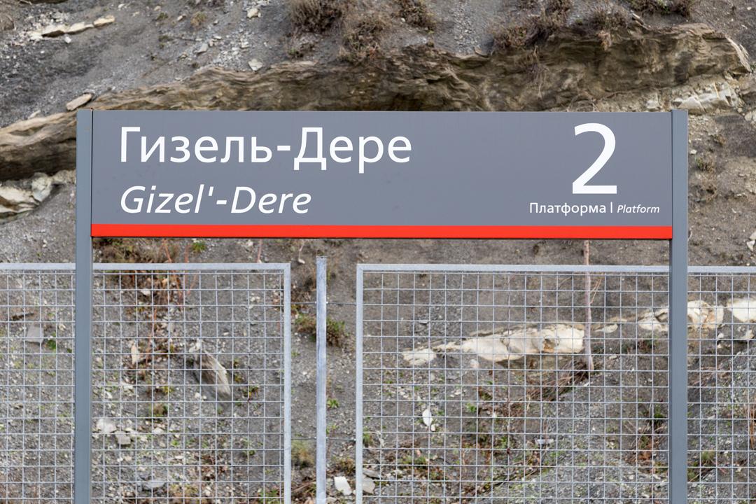 Гизель-Дере