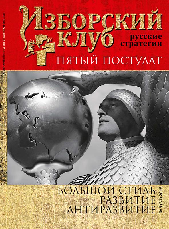 журнал ИЗБОРСКИЙ КЛУБ, №9(33), сентябрь 2015 года