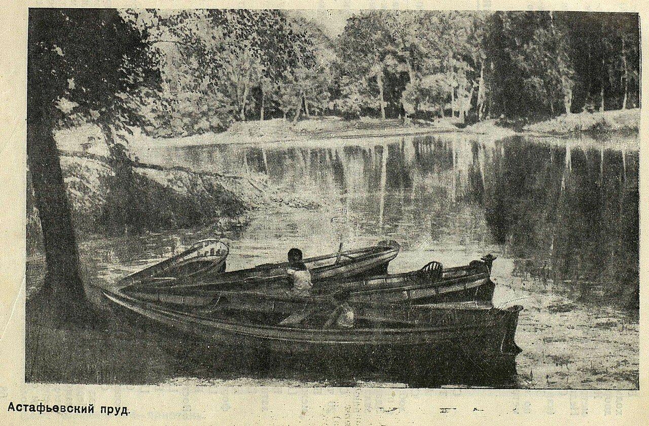 Астафьевский пруд