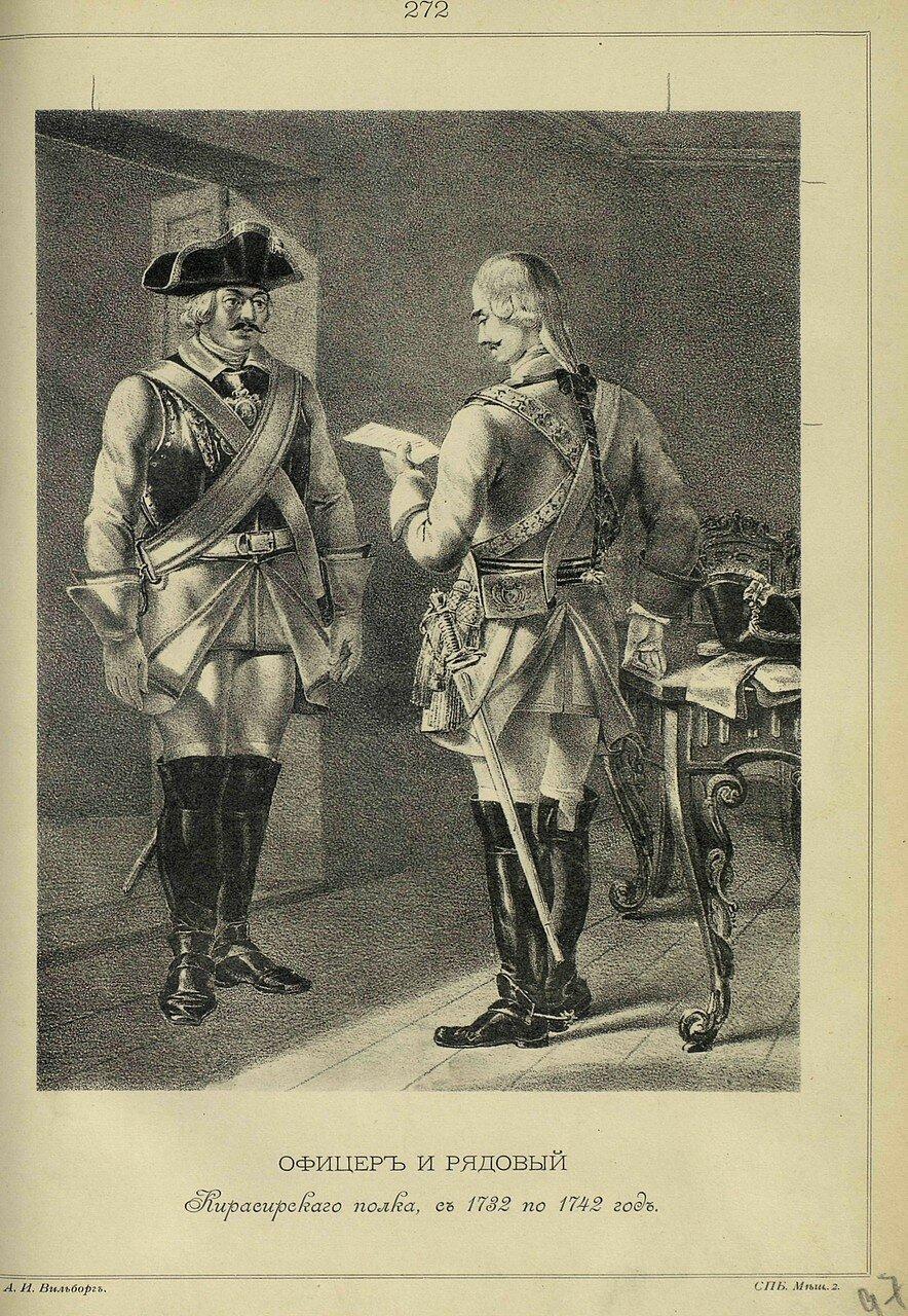 272. ОФИЦЕР и РЯДОВОЙ Кирасирского полка, с 1732 по 1742 год