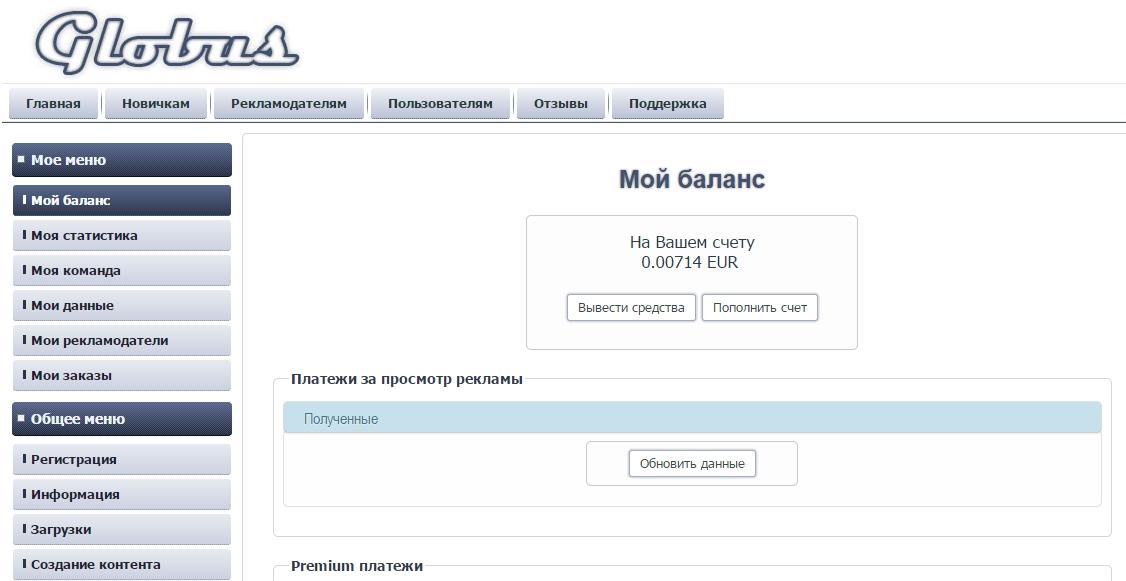скриншот сайта Globus-inter лохотрон