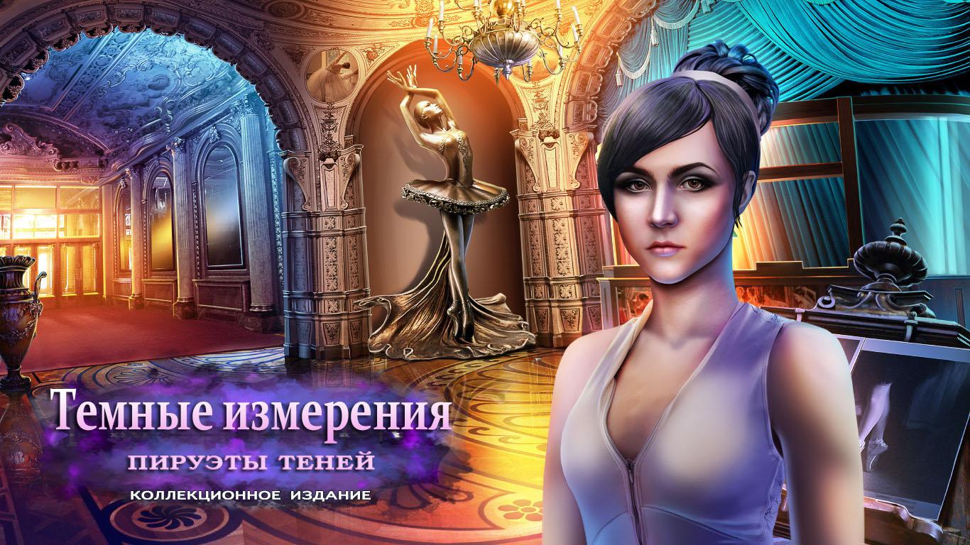 Темные измерения 6: Пируэты Теней. Коллекционное издание | Dark Dimensions 6: Shadow Pirouette CE (Rus)