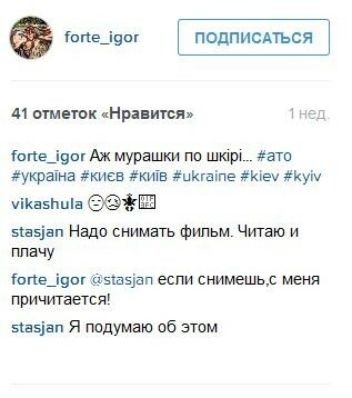 FireShot Screen Capture #044 - 'Forte (@forte_igor) • Фото и видео в Instagram' - www_instagram_com_p_9drpLMLLWm__taken-by=forte_igor.jpg