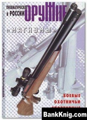 """Журнал Журнал """"Оружие"""" № 3 - 2003"""