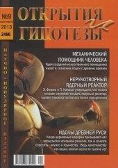 Журнал Открытия и гипотезы №9 2013