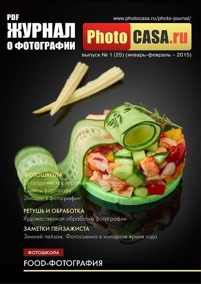 Книга Журнал: PhotoCASA №1 (25) (январь-февраль 2015)