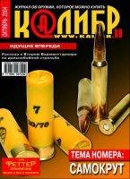Книга Калибр №10 2004 pdf 2,49Мб