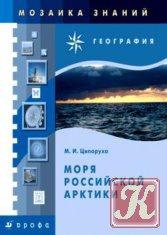 Книга Моря российской Арктики