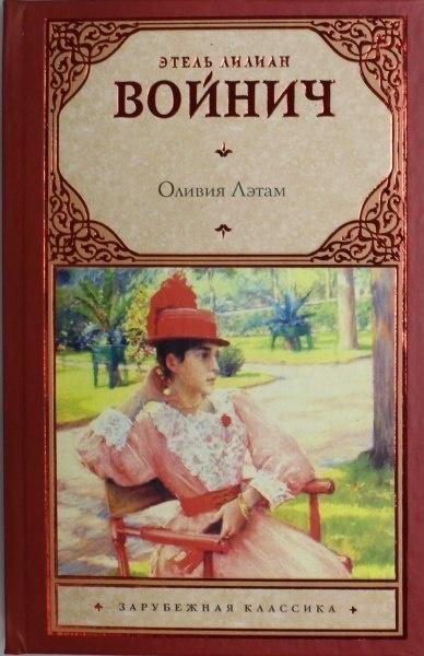 Книга Этель Лилиан Войнич Оливия Лэтам