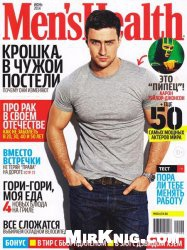 Журнал Men's Health №6 2014 Россия